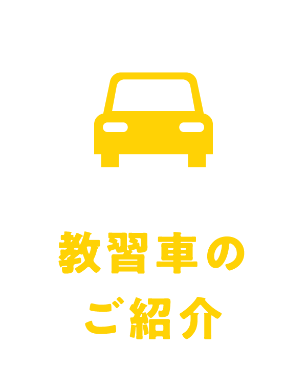 教習車のご紹介