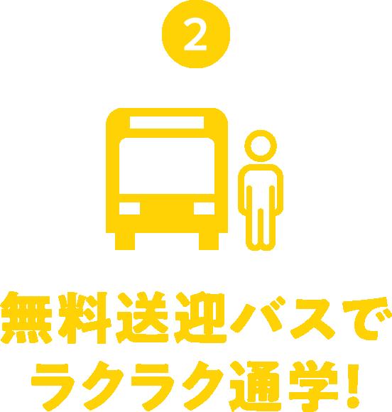 2 無料送迎バス