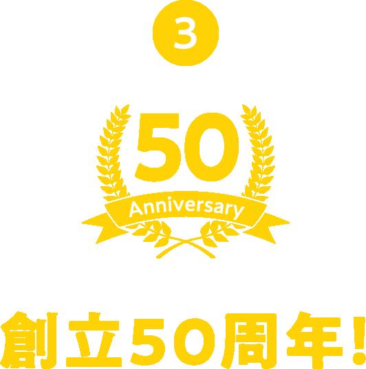 3 創立50周年