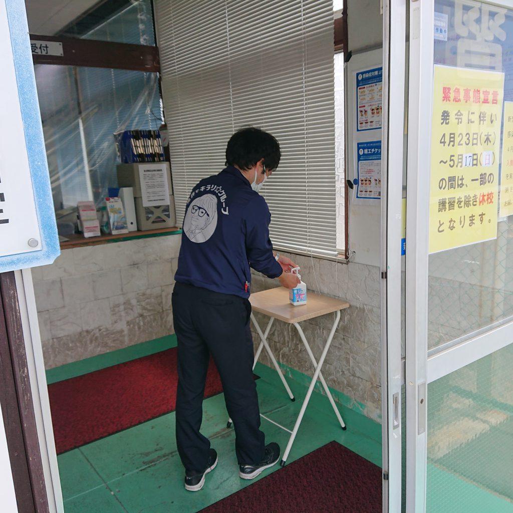 事務所入り口のアルコール消毒